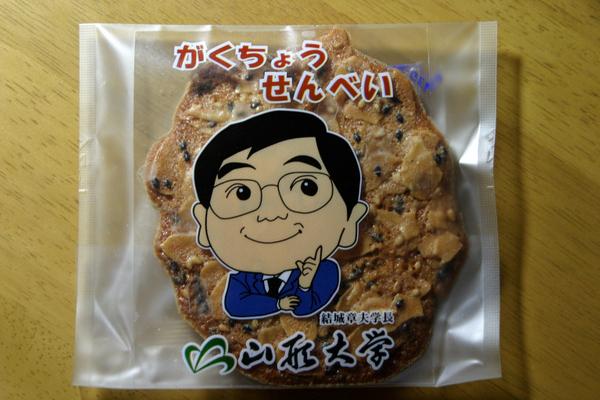 resized_gakutyou_01.JPG