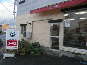 ro-rie1.JPGのサムネール画像