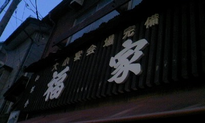 090619_gesoten_02.jpg